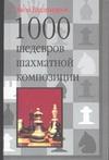 1000 шедевров шахматной композиции Владимиров Я.Г.