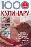 1000+1 совет кулинару Смирнова Л.