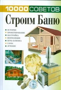 10000 советов : строим баню Белов Н.В.