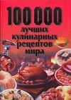 100000 лучших кулинарных рецептов мира Смирнова Л.