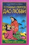 12 главных секретов Дао любви Медведев А. Н., Медведева И.