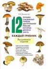 12 лучших съедобных грибов Центральной России, которые должен знать каждый грибн Вишневский М.В.