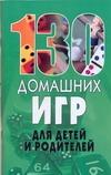 130 домашних игр для детей и родителей Надеждина В.