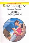 1360 Брошь Афродиты