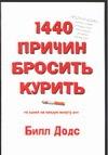 1440 причин бросить курить Додс Б.