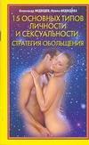 15 основных типов личности и сексуальности. Стратегия обольщения Медведев А. Н., Медведева И.