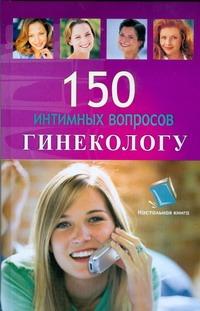 150 интимных вопросов гинекологу Шварц А.А.