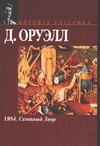 1984. Скотный Двор Оруэлл Д.