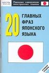 20 главных фраз японского языка. Нулевой уровень