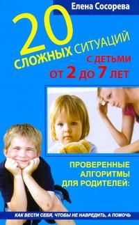 20 сложных ситуаций с детьми от 2 до 7 лет Сосорева Е.П.