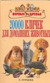 20000 кличек для домашних  животных Гурьева С.Ю.