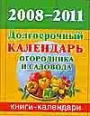 2008-2011. Долгосрочный календарь огородника и садовода Ольшевская Н.