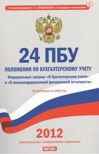24 положения по бухгалтерскому учету. По состоянию на 2012 год Кондраков Н.П.