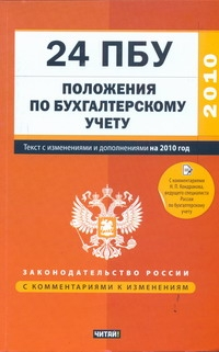 24 положения по бухгалтерскому учету. С изм. и доп. на 1 сентября 2010 года_ Кондраков И.П.