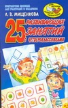 25 развивающих занятий с четвероклассниками Мищенкова Л.В.