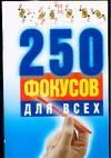 250 фокусов для всех Елисеенко Е.Ю.