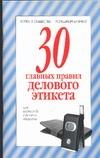 30 главных правил делового этикета Ревяко Т.И.