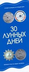 30 лунных дней : лунный календарь на каждый день