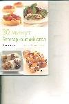 30 минут : Вегетарианский стол Фарроу Д.