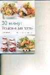 30 минут : Угощение для гостей