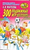 300 подвижных игр для младших школьников Фатеева Л.П.