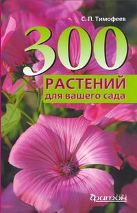 300 растений для вашего сада Тимофеев С.
