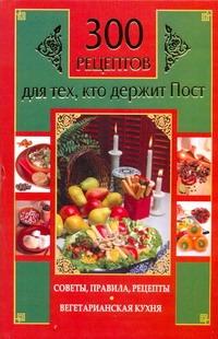 300 рецептов для тех, кто держит пост Прокопенко Иоланта