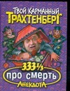 333 1/3 анекдота про смерть Трахтенберг Р.
