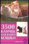3500 кличек для вашей кошки Гурьева С.
