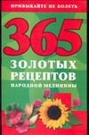 365 золотых рецептов народной медицины Кановская М.Б.