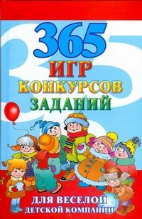 365 игр, конкурсов, заданий для веселой детской компании Исполатов А.Н.