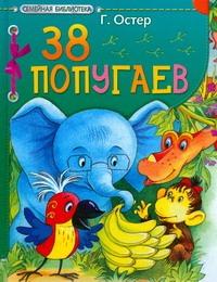 38 попугаев Запесочная Е.А., Остер Г. Б.
