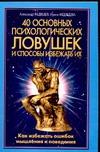40 основных психологических ловушек и способы их избежать Медведев А. Н., Медведева И.