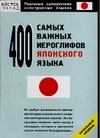400 самых важных иероглифов японского языка