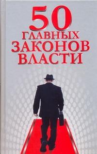 50 главных законов власти Орлова Любовь