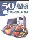 50 лучших рецептов.Микроволновка