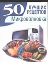50 лучших рецептов.Микроволновка Смирнова Л.