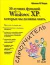 50 лучших функций Microsoft Windows XP, которые вы должны знать - фото 1
