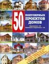 50 популярных проектов домов : каменных и кирпичных - 32, деревянных - 18 Рыженко В.И.