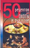 50 рецептов для охоты и рыбалки Рзаева Е.С.
