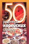 50 рецептов корейских салатов Рзаева Е.С.