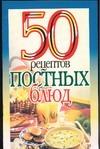 50 рецептов постных блюд Каторина И.И.