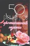 50 рецептов эротической кухни Рзаева Е.С.