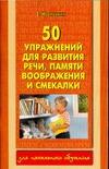 50 упражнений для развития речи, памяти, воображения и смекалки Новичихин Е.