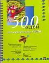 500 идей для прекрасного сада Смирнова Т.В.