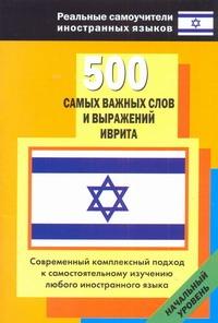500 самых важных слов и выражений иврита