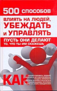 500 способов влиять на людей, убеждать и управлять Кузнецов И.Н.