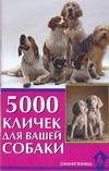 5000 кличек для вашей собаки Гурьева С.Ю.
