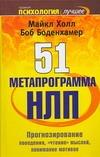 51 метапрограмма НЛП Боденхамер Б., Холл М.
