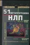 """51 метапрограмма НЛП. Прогнозирование поведения, """"чтение"""" мыслей, понимание моти"""